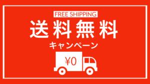 【お知らせ】実店舗営業時間変更と送料無料キャンペーン